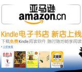 促销: 亚马逊 Kindle电子书店上万种电子书免费下载 电脑平板都能看