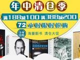 促销: 天猫 淘宝武侯区云驭风书店全场满100减50、满200减100