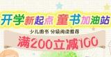 促销: 京东 童书专场满200减100