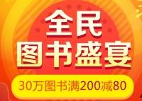 促销: 京东 金秋风暴 22万书满200减80