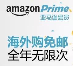 资讯: 亚马逊Prime 会员落地中国,海外购无限次免运费直达 国内订单全年零门槛免运费