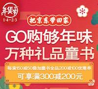 促销: 京东 10点领满200减100童书券 搭配万种童书每满150减50