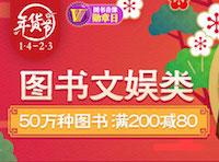 促销: 京东 数十万图书满200减80 200减80勋章券已经领完