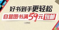 自营图书订单59免运费 之前是99免运