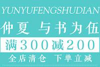 促销: 天猫 云驭风书店 清仓活动全店300减200