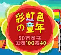促销: 京东 数万图书每满100减40 多满多减