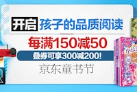 促销: 京东 数万童书每满150减50 每天10点抢200减100童书券