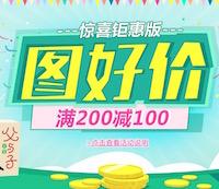 促销: 京东 数万种好书满200减100 折上5折