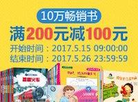 促销: 亚马逊 亚马逊十万图书满200减100 还有机会参与抽奖