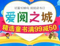 促销: 中图 精选童书满99减50