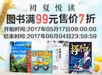 促销: 亚马逊 专场图书满99折上7折 童书为主