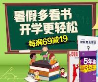 促销: 京东 中小学教辅全品类每满69减19