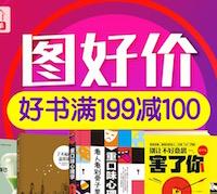 数万种图书满199减100 折上5折!