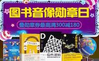 促销: 京东 数万图书满100减30、满200减60、满300减100 10点领图书勋章券