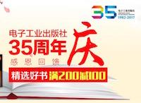 电子工业出版社周年庆 三千图书满200减100