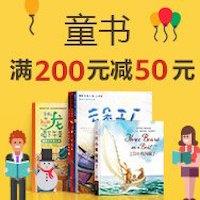 数千童书、原版童书满100减50、200减100