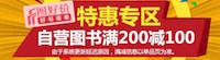 促销: 京东 数千好书满200减100