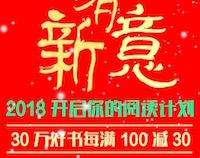促销: 京东 二十万图书每满100减30 多满多减