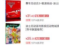 促销: 京东 中信出版社迪士尼故事书每满200减120 折上6折