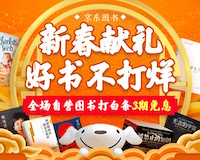 促销: 京东 数万图书每满100减20 多满多减