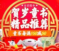 促销: 京东 万种童书每满160减60 多满多减