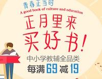 促销: 京东 中小学教辅全场每满69减19