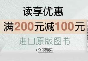 进口图书专场    满200减100