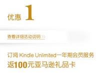 工商银行银联信用卡(62开头)持卡人订阅Kindle Unlimited一年期会员服务,可获得100元亚马逊礼品卡