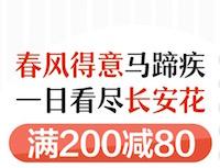 促销: 京东 数十万图书满200减80