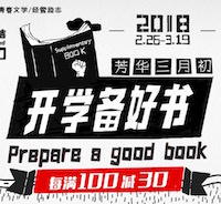 促销: 京东 数万好书每满100减30