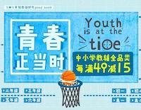 促销: 京东 中小学教辅全场每满49减15
