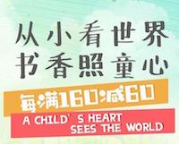 促销: 京东 数万童书每满160减60
