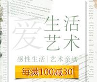 促销: 京东 万种生活艺术图书每满100减30