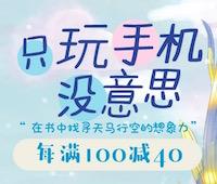 促销: 京东 生活摄影类图书专场每满100减40 多满多减
