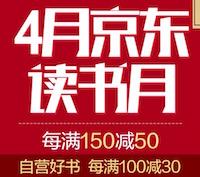 促销: 京东 数十万图书每满100减30 多满多减