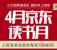 促销: 京东 人民美术出版社每满100减50
