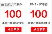 促销: 京东 上海译文出版社每满100减20 10点领200-100券