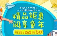 五万童书每满100减50 多满多减