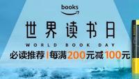 万种图书每满200减100 再返200元跑步鞋券