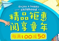 童书每满100减50