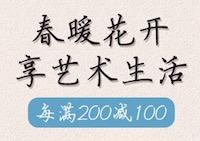 促销: 京东 生活艺术类图书专场每满200减100