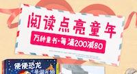 促销: 京东 万种童书每满200减80