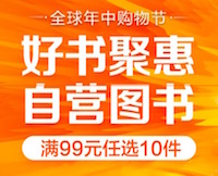 促销: 京东 图书专场99元选10本