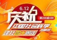 促销: 京东 中国社会科学出版社周年庆满200减100