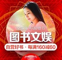 促销: 京东 数万好书每满160减60 多满多减