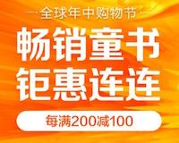 促销: 京东 精选童书每满200减100 多满多减