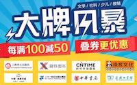 上译、中华书局等每满100减50 仅限24小时