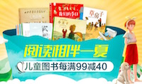 促销: 京东 数万童书每满99减40