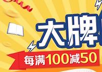 促销: 京东 数万好书每满100减50 再续4天