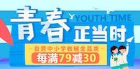 促销: 京东 中小学教辅全品类每满79减30 多满多减